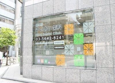 人形町駅 A5出口徒歩 4分 日本橋けいあい歯科のその他写真7