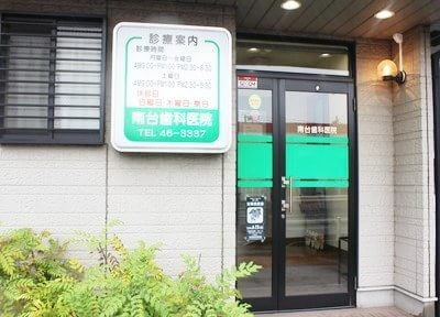 南台歯科医院の画像