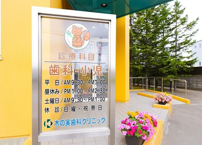 釧路市にある歯医者さん3院!おすすめポイントを紹介