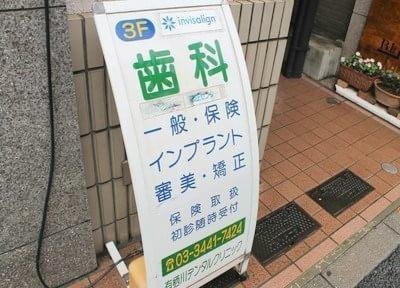 広尾駅 1番出口徒歩6分 有栖川デンタルクリニックのその他写真4