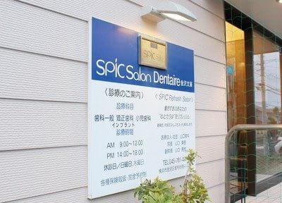 山口歯科パークタウン診療所の画像