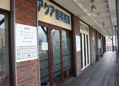 三ノ輪橋駅 出口徒歩 1分 アクア歯科医院写真5