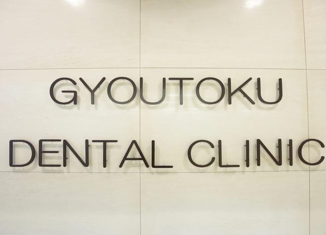 行徳歯科クリニックの写真2