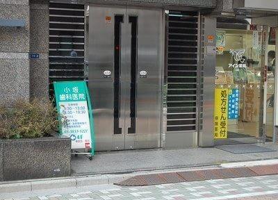 上野駅 東口徒歩3分 小坂歯科医院写真5
