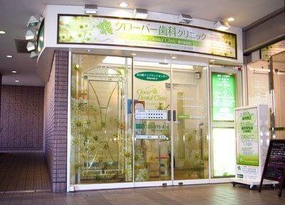 クローバー歯科クリニック豊中駅前院