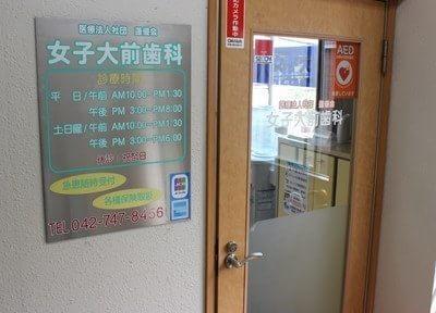 相模大野駅 北口徒歩 10分 女子大前歯科のその他写真4