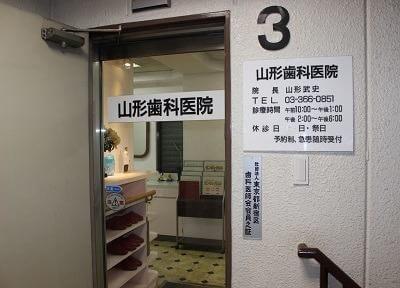 西新宿駅 1番出口徒歩1分 山形歯科医院写真2