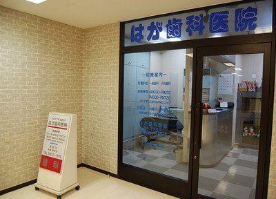 船堀駅 北口車 6分 はが歯科医院のその他写真2