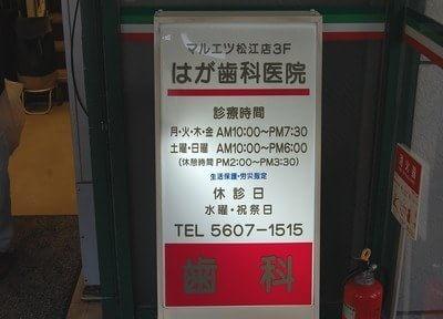 船堀駅 北口車 6分 はが歯科医院写真5