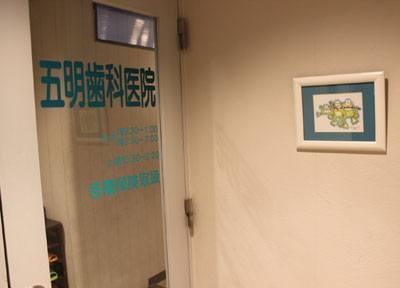 浅草駅 A1出口徒歩3分 五明歯科医院の院内写真3