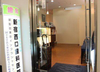 新宿駅 西口徒歩 6分 新宿西口歯科医院のその他写真4