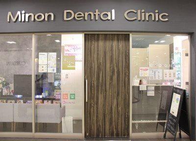 仙川駅 徒歩5分 みのん歯科医院・仙川のその他写真2