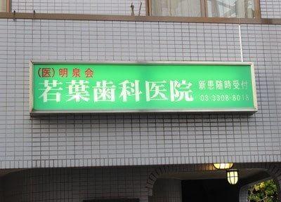 仙川駅 徒歩6分 医療法人社団 明泉会 若葉歯科医院のその他写真2