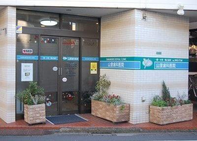 山室歯科医院の画像