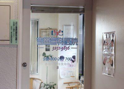 日本橋駅 徒歩8分 吉田歯科医院のその他写真2