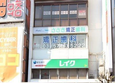 蒲田駅 東口徒歩2分 ささき矯正歯科のその他写真2