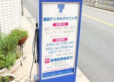 国分寺駅 北口徒歩10分 高田デンタルクリニックのその他写真7