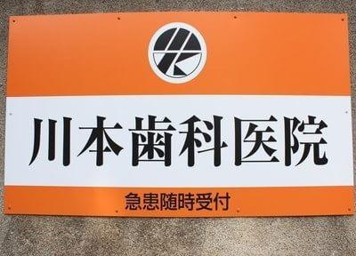 方南町駅 1番出口徒歩 9分 川本歯科医院のその他写真3