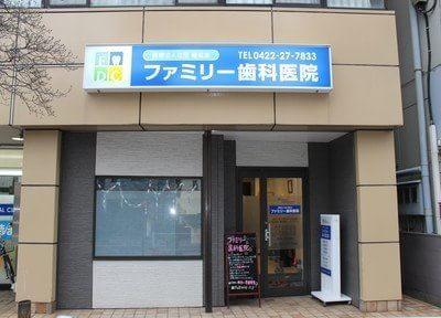 武蔵境駅 北口徒歩2分 ファミリー歯科医院のその他写真1