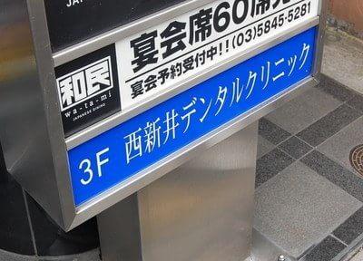 西新井駅 西口徒歩 2分 西新井デンタルクリニックのその他写真2