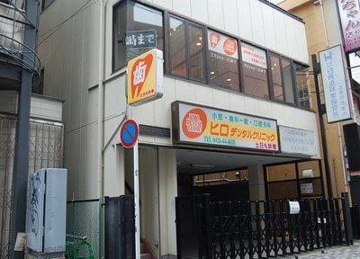 京王八王子駅 中央口徒歩1分 ヒロデンタルクリニックのその他写真3