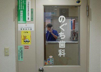 荏原町駅 1番出口徒歩 1分 のぐち歯科の院内写真3