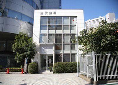 田町駅 徒歩8分 野尻歯科のその他写真2