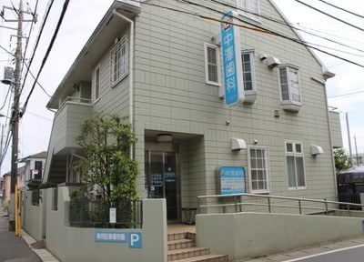 八千代台駅 東口徒歩 2分 中澤歯科のその他写真4