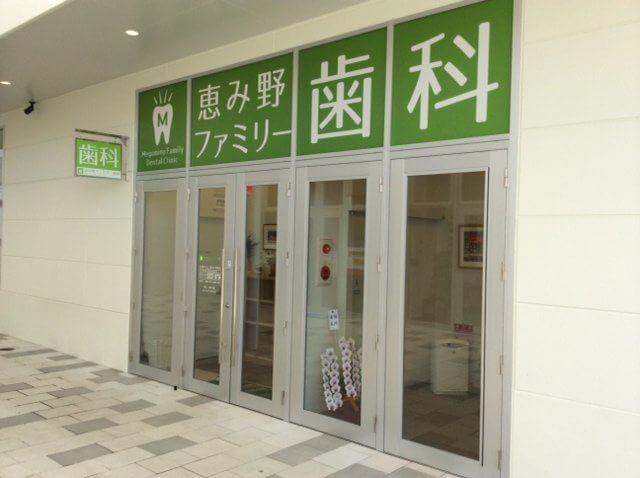 恵み野駅 西口徒歩8分 恵み野ファミリー歯科写真1