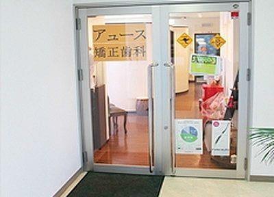 鶴間駅 東口徒歩3分 アユース矯正歯科のその他写真1