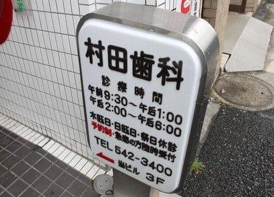 村田歯科医院の画像