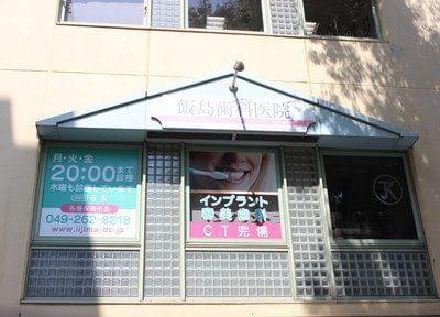 ふじみ野駅 西口駅ビル徒歩 1分 飯島歯科医院のその他写真4