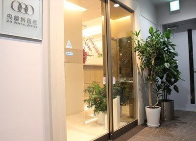 央歯科医院の画像