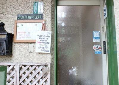 阿佐ヶ谷駅 北口徒歩 4分 ささき歯科医院のその他写真2