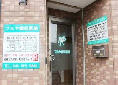 横須賀駅 出口徒歩1分 フルヤ歯科医院のその他写真3