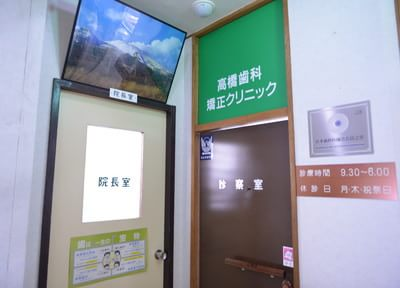 仙台駅 徒歩5分 高橋歯科矯正クリニックの院内写真7