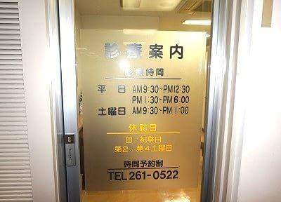 後藤歯科診療所の画像