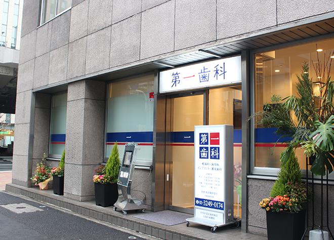 【日本橋駅(東京都) D4出口徒歩8分】 第一歯科の外観写真6