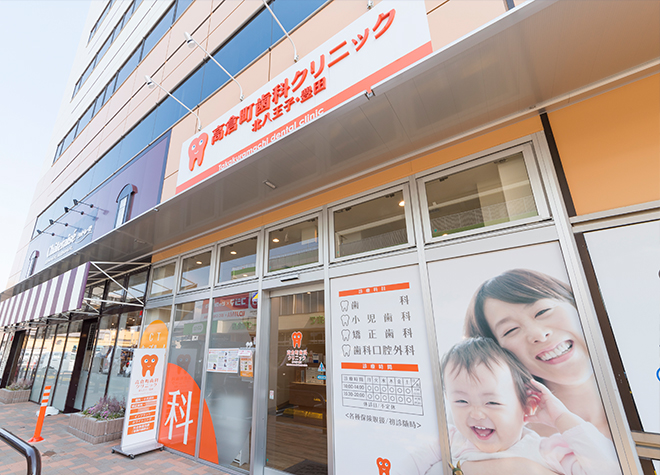 高倉町 歯科クリニック 北八王子・豊田の画像