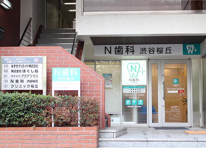 渋谷駅 南改札を出て西口から徒歩4分 N歯科 渋谷桜丘写真5