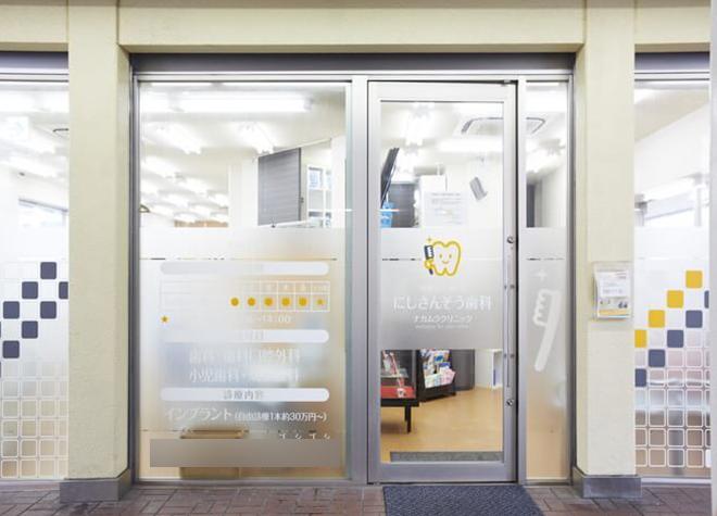 西三荘駅 出口徒歩 3分 にしさんそう歯科ナカムラクリニックの外観写真5