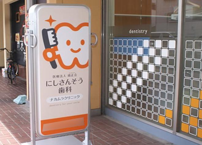 西三荘駅 出口徒歩 3分 にしさんそう歯科ナカムラクリニックの外観写真6