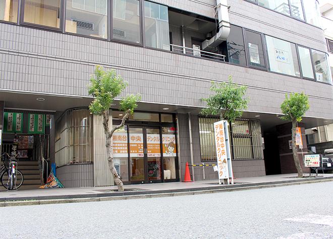 湘南台駅 東口徒歩 3分 湘南台中央デンタルクリニック写真1