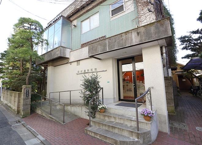 新小岩駅 車13分 田村歯科医院の写真7