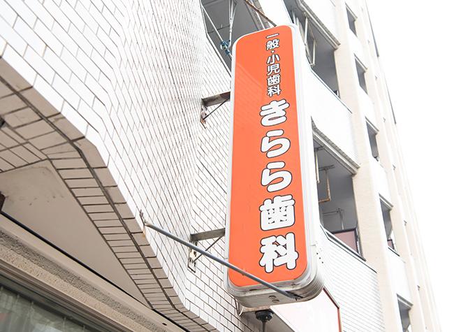 西鉄平尾駅 出口1徒歩 5分 きらら歯科の院内写真2