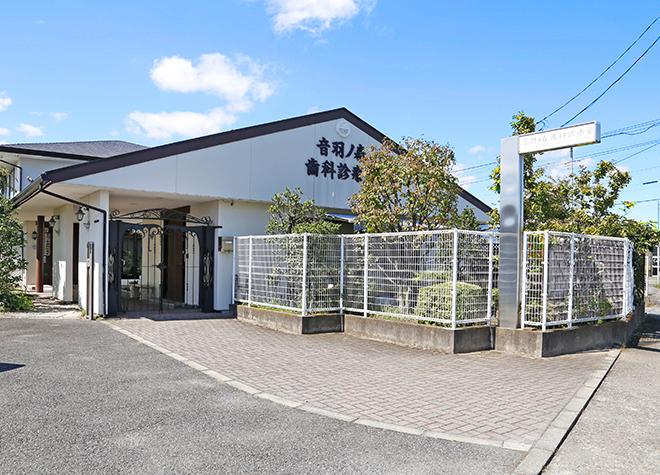 群馬八幡駅 出口車 6分 音羽ノ森歯科診療室の外観写真7