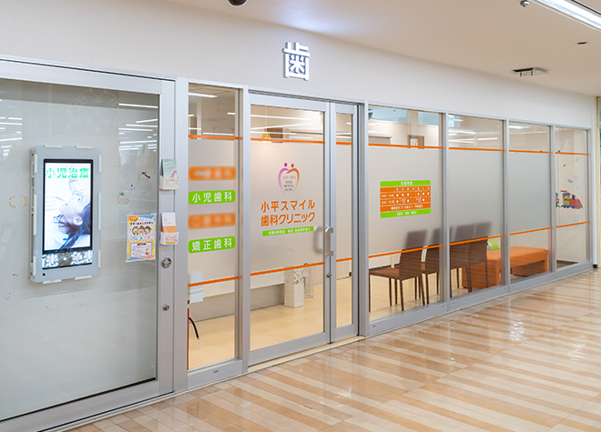 八坂駅(東京都) 出口徒歩 3分 小平スマイル歯科クリニックの写真7