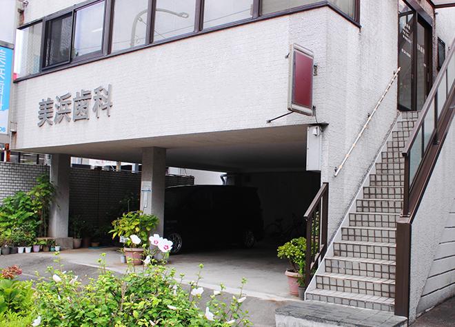 浦安駅 車8分 美浜歯科医院写真6