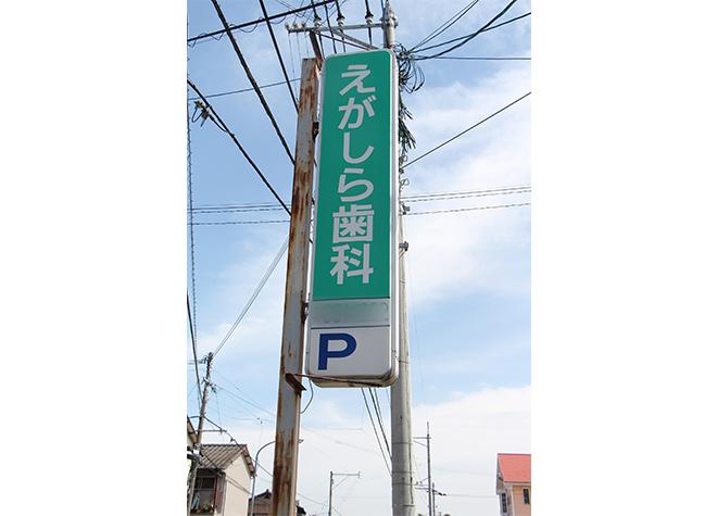 舞松原駅 出口徒歩 10分 えがしら歯科医院(福岡市東区青葉)の外観写真6