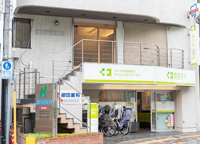 経堂駅北口 徒歩2分 細田歯科医院の写真7